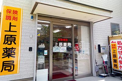 上原薬局 新川崎店の外観