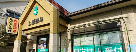 上原薬局2丁目店